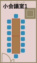 小会議室1平面図