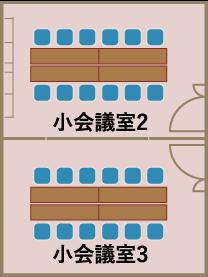 小会議室23平面図