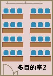 多目的室2平面図