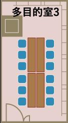 多目的室3平面図